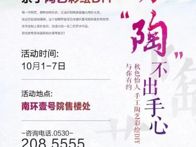 金秋狂欢 双节同庆 南环壹号院陶艺彩绘DIY等您