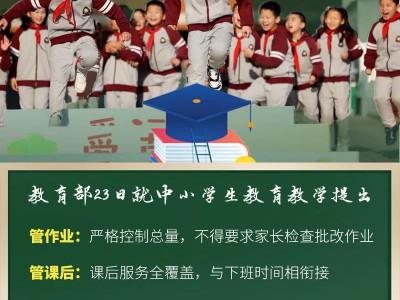 作业、手机、课后、校外培训··· ··· 教育部的新要求来了